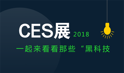 """CES2018如期开幕 一起来看看那些""""黑科技"""""""