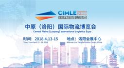 2018中原国际物流节暨现代物流产业及技术装备展览会