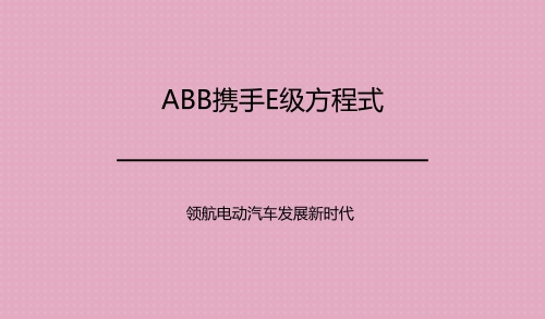 ABB携手E级方程式 领航电动汽车发展新时代
