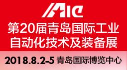 2018第20届中国青岛国际工业自动化技术与装备展览会