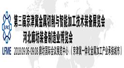 2018京津冀金属切削与智能加工技术装备展览会