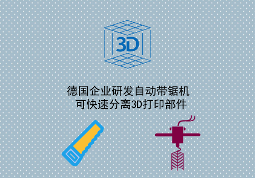 德国企业研发自动带锯机 可快速分离3D打印部件