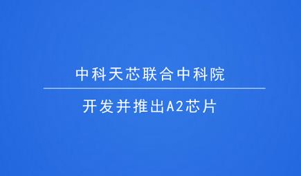 中科天芯:A2芯片首发
