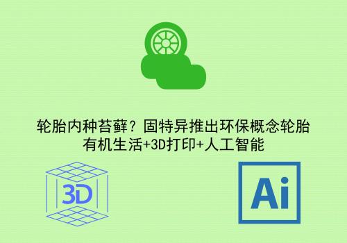 轮胎内种苔藓?固特异推出环保概念轮胎 有机生活加3D打印加人工智能