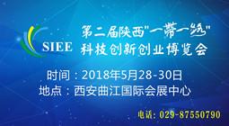 """2018第二届陕西""""一带一路""""科技创新创业博览会"""