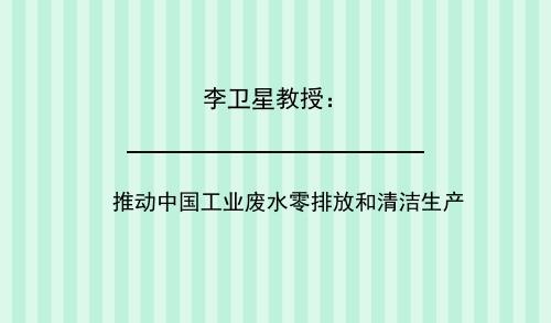 李卫星教授:推动中国工业废水零排放和清洁生产