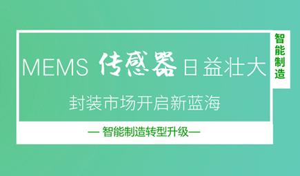 MEMS传感器日益壮大 封装市场开启新蓝海