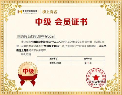 南通恩派特入驻中国智能制造网中级榜上有名会员