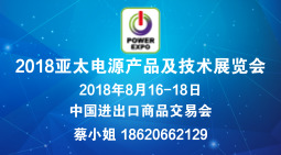 2018亚太电源产品及技术展览会