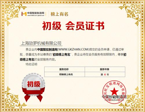 劢罗机械入驻中国智能制造网中级榜上有名会员