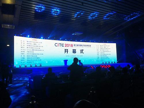 """让生活更有""""智""""感 第六届中国电子信息博览会今日开幕"""
