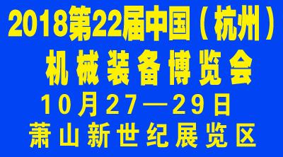 2018第二十二届中国(杭州)机械装备博览会