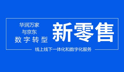 华润万家与京东到家达成合作,开启全面数字转型