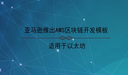 亚马逊推出AWS区块链开发模板 适用于以太坊
