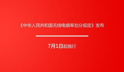 《中华人民共和国无线电频率划分规定》发布 7月1日起施行