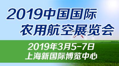 2019中国注册送28元体验金农用航空展览会