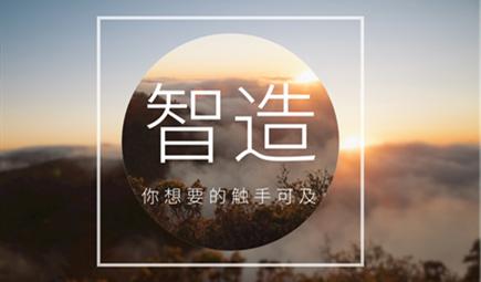 中国(广州)制造与供应链管理发展峰会