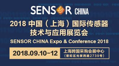 ACS 2018 第二届中国汽车 CIO 峰会