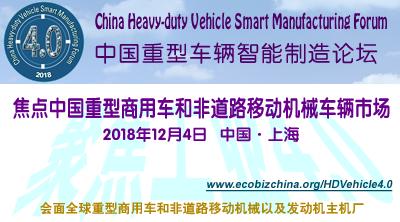 2018中国重型车辆智能制造论坛—聚焦工业4.0
