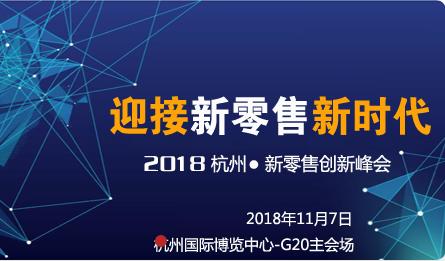 2018国际新零售产业博览会将在G20峰会主会场举办