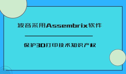 波音采用Assembrix软件 保护3D打印技术知识产权