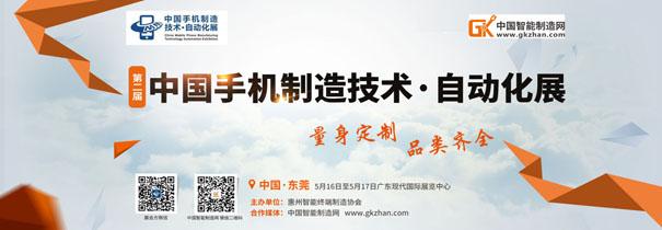 2018第二届中国手机制造技术-自动化展