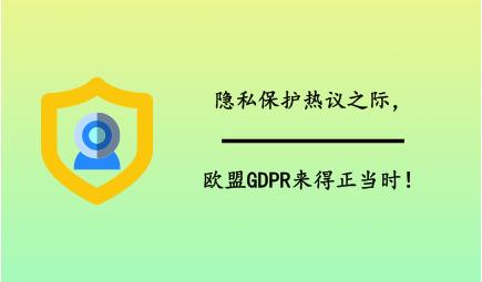 隐私保护热议之际,欧盟GDPR来得正当时!