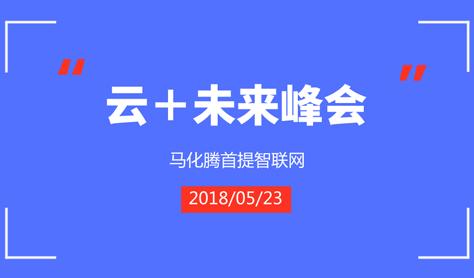云+未来峰会,马化腾首提智联网