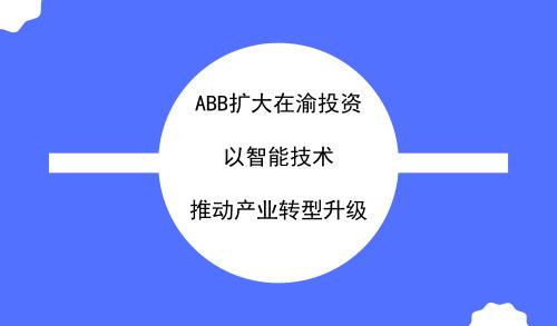 ABB扩大在渝投资 以智能技术推动产业转型升级