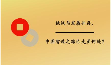挑战与发展并存,中国智造之路已行至何处?