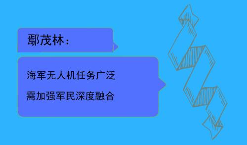 鄢茂林:海军无人机任务广泛 需加强军民深度融合