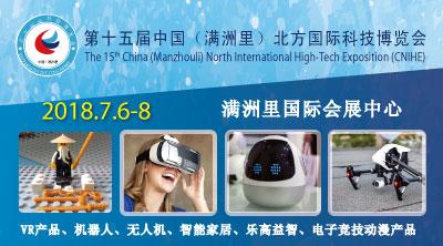 第十五届中国(满洲里)北方国际科技博览会