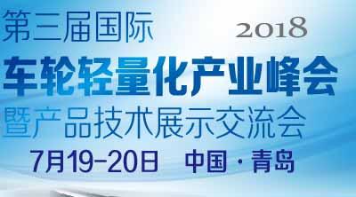 2018(第三届)国际轻量化车轮产业峰会