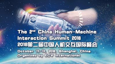 2018第二届中国人机交互国际峰会