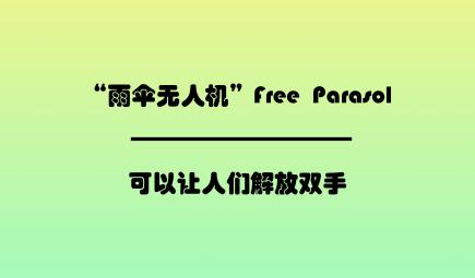 """""""雨傘無人機""""Free Parasol可以讓人們解放雙手"""