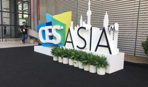 亚洲CES消费电子展如约而至 陶氏、阿里巴巴、苏宁等中外企业亮相