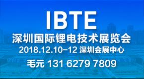 IBTE-2018第二届深圳注册送28元体验金锂电技术展览会