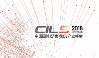 2018中国国际激光产业峰会助力济南激光装备城建设发展