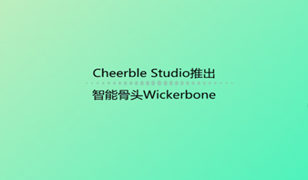 Cheerble Studio推出智能骨头Wickerbone!