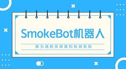 SmokeBot机器人能为消防员探路和检测危险
