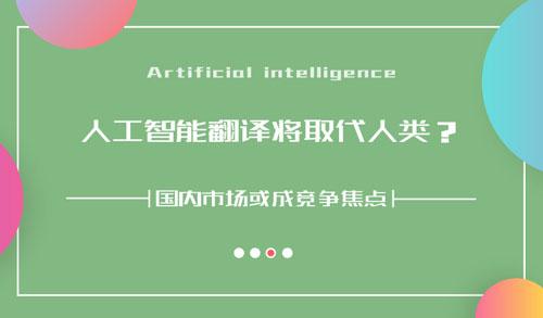 人工智能翻譯將取代人類?國內市場或成競爭焦點