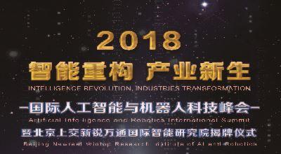 2018国际人工智能与机器人科技峰会