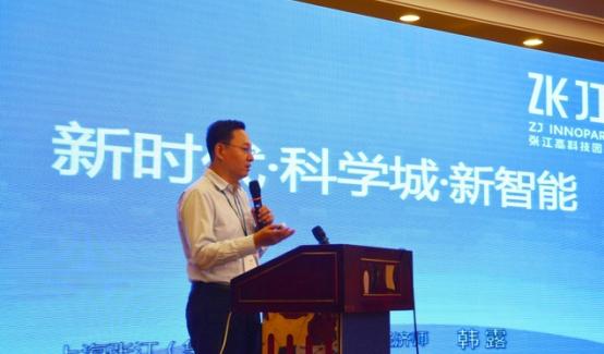 2018中国智能制造创新发展峰会在上海张江顺利召开