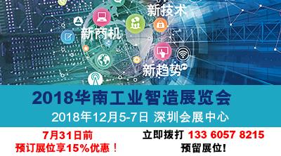 2018华南工业智造展览会