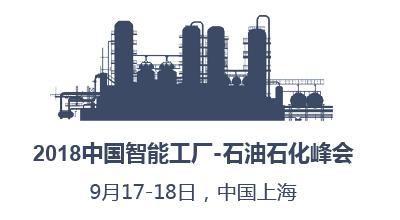 2018中国智能工厂-石油石化峰会