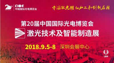 第20届中国国际光电博览会—激光技术及智能制造展