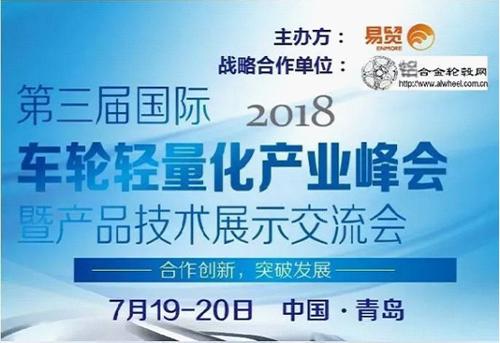 2018國際車輪輕量化新大會參會名單曝光,邀您參與!