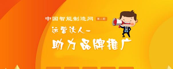 中国智能制造网第三期运营达人助力品牌推广