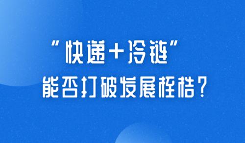 """激战新蓝海,""""快递+冷链""""能否打破发展桎梏?"""