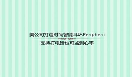 美公司打造时尚智能耳环Peripherii,支持打电话也可监测心率